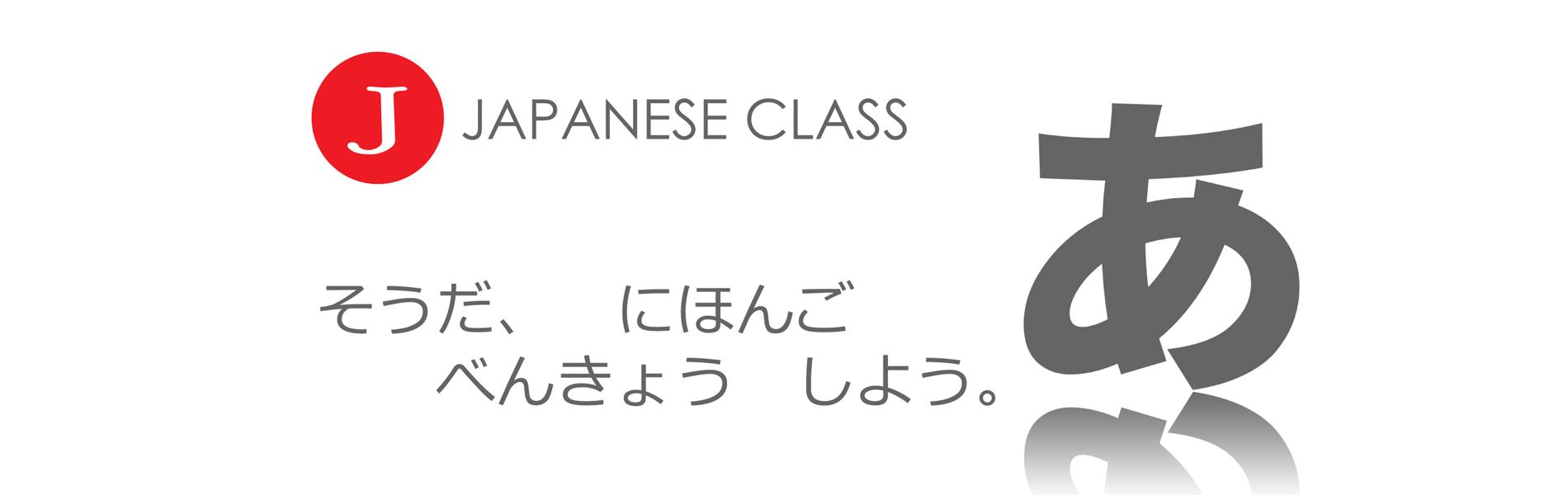 JAPANESE CLASS
